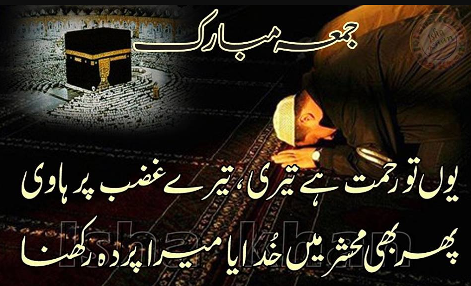 beautiful jumma mubarak image and shayari best
