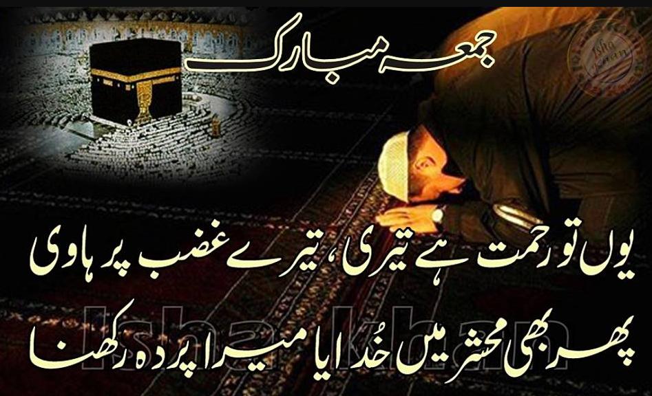 beautiful jumma mubarak image and shayari best