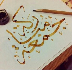 Juma Mubarak Arabic Calligraphy
