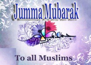 Jumma Mubarak SMS in Urdu 2017