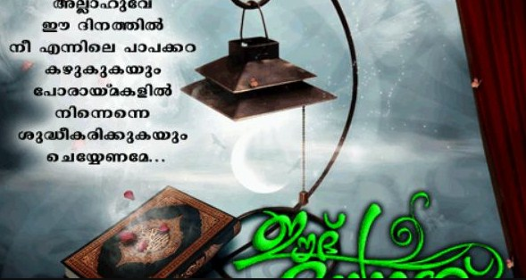 10 best Jumma Mubarak Wishes in Malayalam 2017