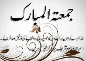 Jumma Mubarak in Urdu Font
