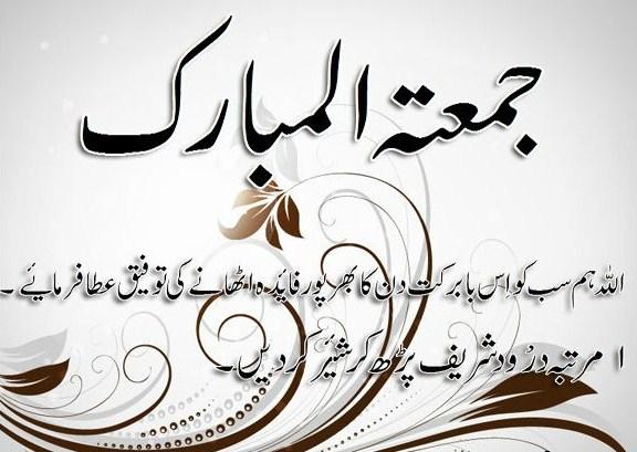 jumma-mubarak-in-urdu-font