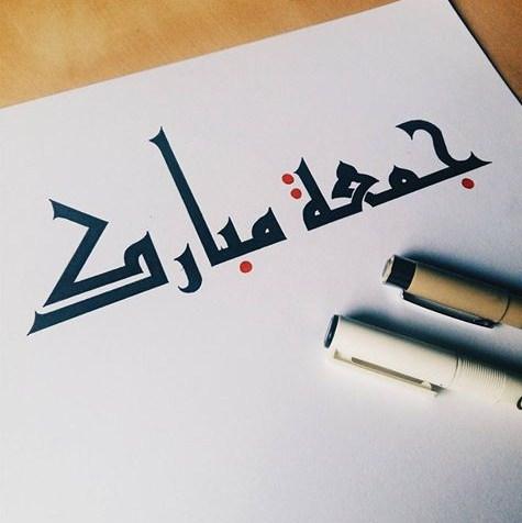 best-juma-mubarak-arabic-calligraphy