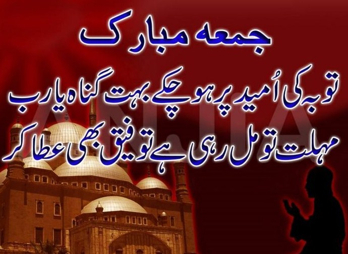 best-jumma-mubarak-in-urdu-font