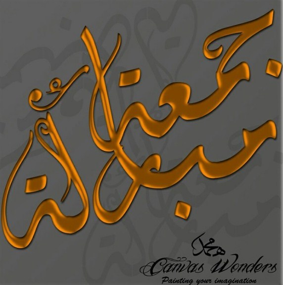 new-juma-mubarak-arabic-calligraphy-2017