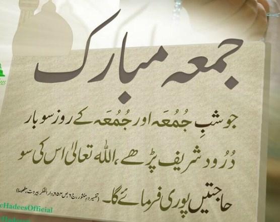 new-jumma-mubarak-in-urdu-font