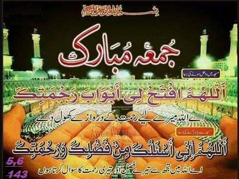 updated-jumma-mubarak-in-urdu-font-2017