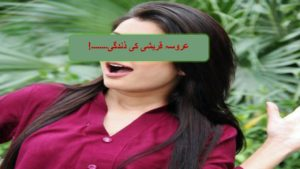 Uroosa Qureshi Age, Family, Daughter and Career