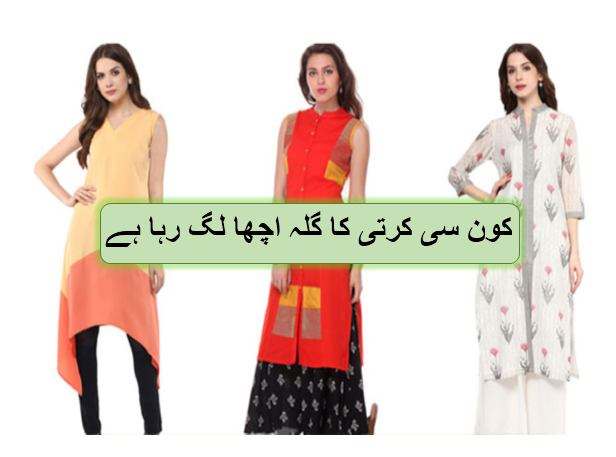 Which neckline looks good on your kurti?