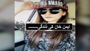 Aiman Khan Age, Husband, Family, and Career