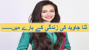 Sana Javed Age, Education, Family, and Career
