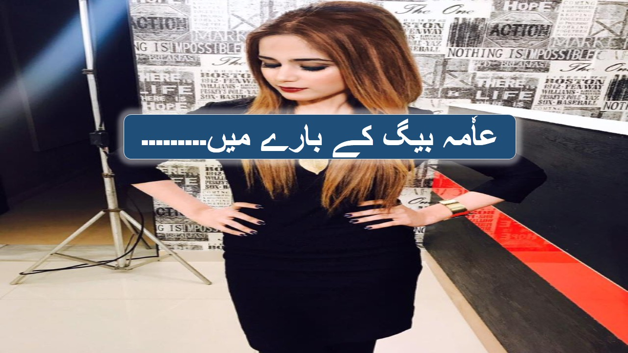 Aima Baig Age, Education, Family, and Career