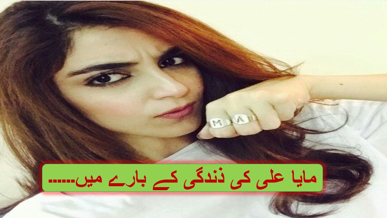 Maya Ali Age, Education, Family, and Career