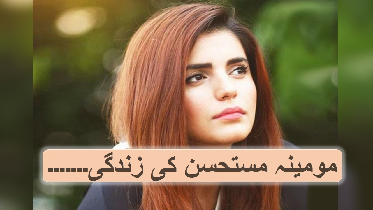 Momina Mustehsan Age, Education, Family, and Career