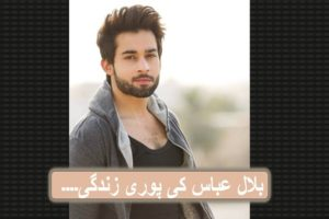 Bilal Abbas Age and Education, Family, Wife And Dramas