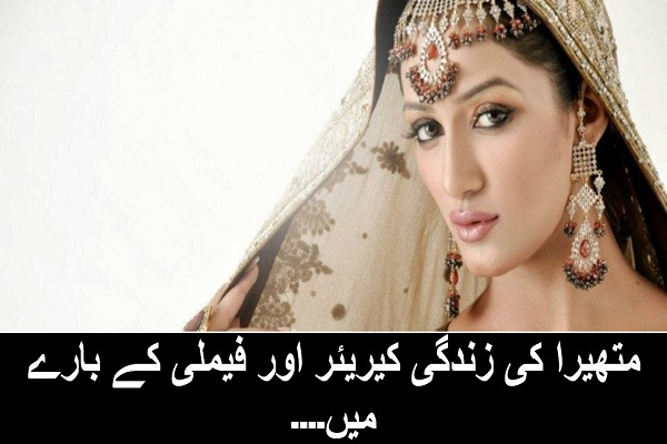 Mathira Age And Education, Husband, Instagram, Family And Career