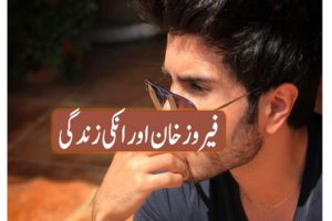 Feroze Khan Age, Education, Family And Career
