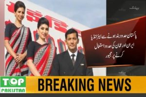 Air India suffers Massive Economic Loss due to Pakistan Airspace Closure